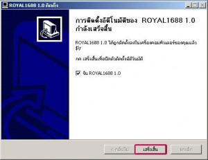 finish-setup-royal1688