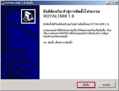 install-program-royal1688