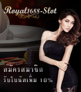 promotion-royal1688