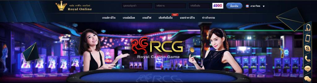 Royal Online คาสิโน